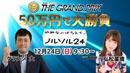 無料放送「ノルソル24」初の生放送!第32回グランプリを総予算50万円で大勝負!
