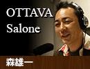 OTTAVA Salone 月曜日 森雄一  (2017年12