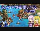 【AoE2】ちょっと中世征服してくる Part29【VOICEROID&ゆっくり実況】