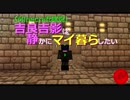 【Minecraft実況】吉良吉影は静かにマイ暮らしたい 第59話