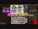 【Minecraft実況】吉良吉影は静かにマイ暮らしたい 第60話