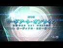 『ソードアート・オンライン –オーディナル・スケール-』PV
