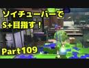 【毎日ソイチューバー】対空射撃練習【Part109】