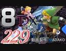 初日から始める!日刊マリオカート8DX実況プレイ229日目