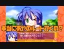 らき☆すた~陵桜学園 桜藤祭~実況プレイ #45