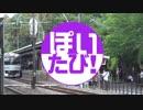 【結月ゆかり】ぽいたび! 鎌倉あじさい巡り 明月院【1080pテスト動画】