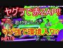 スプラトゥーン2実況N-ZAP89(赤ZAP)でガチヤグラpart19