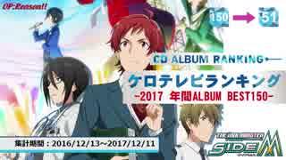 年間アニソンランキング 2017 ALBUM BEST 150【ケロテレビ】51-150