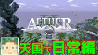 【Minecraft】日常編、天国に行くpart1【