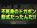 【マイクラ肝試し2016】マイクラ肝試しの神となる【えふやん...
