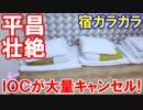 第40位:【韓国平昌でIOCがつにぶち切れた】 大量予約キャンセルで抱腹絶倒!