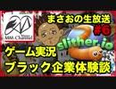 ブラック企業体験談ゲーム実況スリザリオ【まさおの生放送 #6】