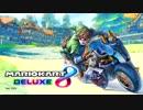 マリオカート8DX (1080p)