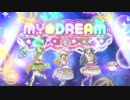 MY☆DREAM「Believe My DREAM!」をぬるぬるにしてみた【HD60fps】