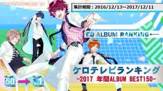 年間アニソンランキング 2017 ALBUM BEST 150【ケロテレビ】1-50