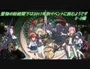 【艦これ】堅物の総統閣下は2017年秋イベントに挑むようです【E-2編】
