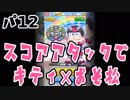 【おそ松さん】にゅ~になったパズ松さんを実況 パ12