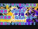 スプラトゥーン】甲子園優勝ぺろあき&準優勝やまみっちー最強タッグ