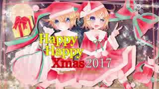 鏡音リン・レン「Happy Happy Xmas 2017」
