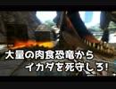 【サバイバル14日目】肉食恐竜遭遇編  -Ark: Survival Evolved-