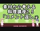 【さとうささら】素材から考える料理講座7.5