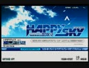 【AC】beatmaniaIIDX 12 HAPPY SKY - STANDARDモード (SP)(1)
