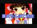 童貞ちんぽこ先生VR