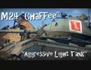 "M24""Chaffee""~Aggressive Light Tank~"