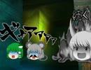 【ゆっくりTRPG】COCリプレイ「孤島の迷宮」第五話