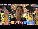 目指せ!!100万GOOD 第4話(2/2)