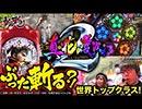 ジロウの新台斬り 第8話【CR真・花の慶次2】