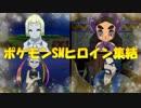 【ポケモンS&M】ごきげんにストーリーを頑張るぜ!!part28