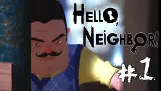 【実況】 Hello Neighbor 製品版 #1
