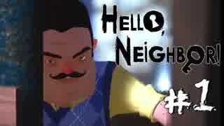 【実況】 Hello Neighbor 製品版 #1 thumbnail