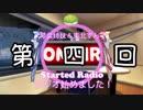 【VOICEROID2】琴葉姉妹&東北ずん子 ラジオ始めました!【第四回】