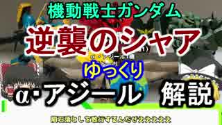 【逆襲のシャア】α・アジール 解説【ゆっくり解説】part7