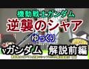 【逆襲のシャア】νガンダム 解説 前編【ゆっくり解説】part8