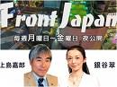 【Front Japan 桜】南京と慰安婦のプロパ