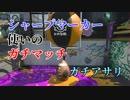 【スプラトゥーン2】シャープマーカー使いのガチマッチ:part8【アサリ】