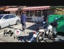 【バイク車載】ボルティでトコトコ改Vol.4「栃木 宇都宮餃子」