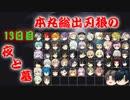 第38位:【刀剣乱舞】本丸総出で刃狼 パート40(13日目の夜) thumbnail