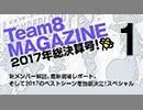 チーム8マガジン2017年総決算号!?新メンバー解説、最新現場レポート、そして2017のベストシーンを独断決定!スペシャル・前半