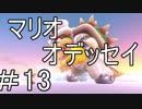 【マリオオデッセイ】GUARDIANS OF THE PRINCESS PEACH#13【実況】
