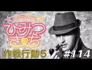 第60位:【#114】作戦行動5「トップシークレット」 thumbnail