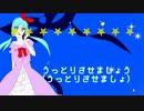 【ウナオリジナル】貴族様踊りませんか