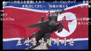 【ニコ生コメ付き】朝鮮中央テレビ ハイビ