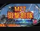 【地球防衛軍5】毎日隊員ご~のEDFご~ M27【実況】