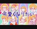 【1人8役で】可愛くなりたい演じて歌ってみた【mega】 thumbnail