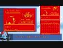 【ゆっくり】ポケットモンスター真っ赤 13.7匹目【縛りゲー紀行】