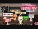 【実況】どこでもいっしょ レッツ学校! でレッツ武士道! Part1